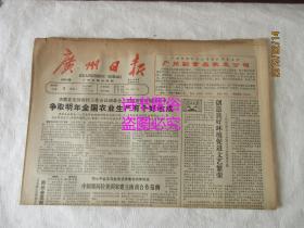 老报纸:广州日报 1988年11月8日 总第9136号——黎巴嫩危机重重、《仔狮灯》和《双凤舞》、九龙腾舞白云飞:白云联合公司十年改革成就回顾
