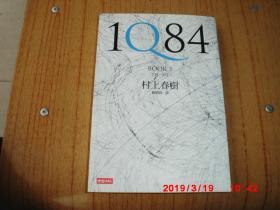 1Q84 BOOK1 2(原版 )