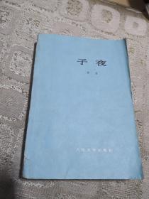 子夜 人民文學出版社 1977年印刷