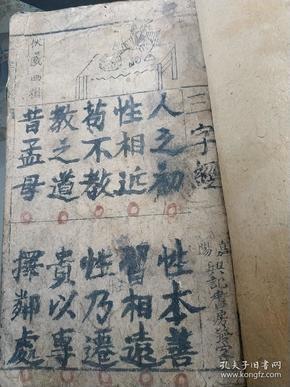 木刻图版三字经,有虫蛀,每页都有图,木刻,字迹如图37210526
