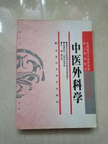 中医外科学 中医院校用书 成教 喻文球 湖南科学技术出版社