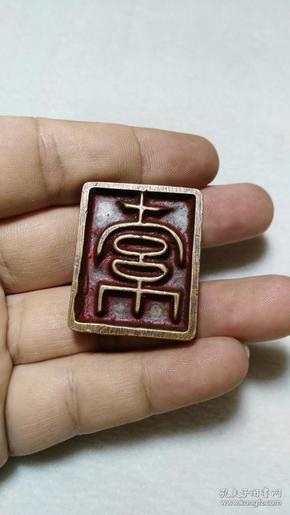 收钱币收的 紫铜篆书铜印章 重71克