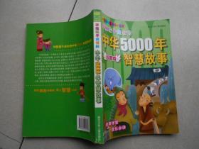 伴随孩子成长的中华5000年智慧故事(彩图版)(少儿注音版,库存书.未翻阅)
