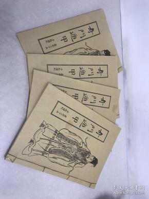 老书「奇门遁甲」一套,保存完好,字迹工整,收藏价值高,一套四册。