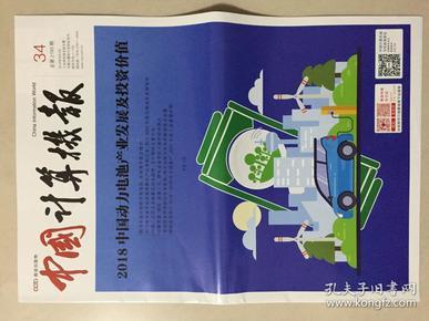 中国计算机报 2018年 9月3日 NO.34 总第2193期 邮发代号:1-132
