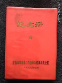 纪念册 笔记本(济南市革委第二商业局系统技术表演赛,1978)