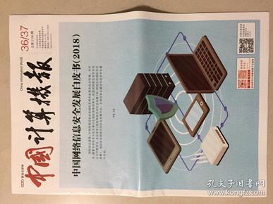 中国计算机报 2018年 9月24日 NO.36-37 总第2196期 邮发代号:1-132