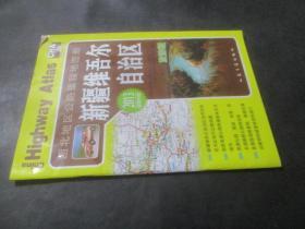西北地区公路里程地图册——新疆维吾尔自治区(2013旅游版)