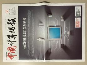 中国计算机报 2018年 10月8日 NO.38 总第2197期 邮发代号:1-132