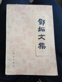 邓拓文集 第四卷