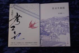 (王安忆签名本两册)《红豆生南国》+《考工记》品相完好,两册均有签名和日期,永久保真
