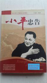小平忠告 王建夫 编 中国档案出版社 9787801664655  纪念邓小平诞辰100周年