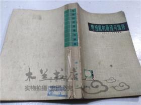 电视机的原理与维修 中央广播事业局北京服务部编 科学出版社 1973年3月 大32开平装