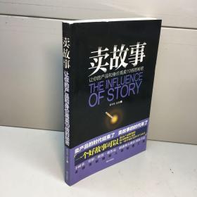 卖故事:让你的产品和身价高卖10倍的秘密