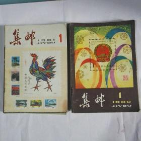 集邮(1980年1--9期全 1981年1--12期全)2年合售