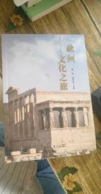 欧洲文化之旅  一版一印   无笔记
