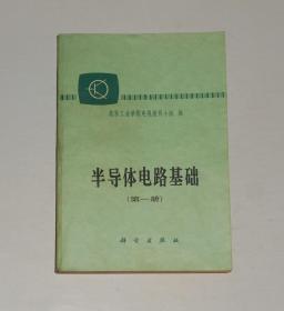 半导体电路基础第一册 1980年