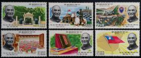195台湾邮票纪123蒋总统勋业纪念邮票6全新 回流原胶全品 发行量80万套