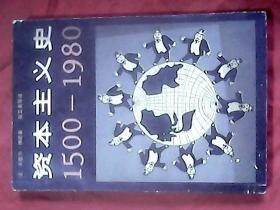资本主义史(1500--1980)