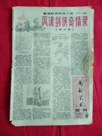 老报纸:影剧艺术画页