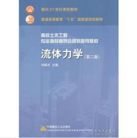 流体力学第2版 第二版