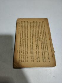 国学基本丛书:西游记(前面缺页,从677页开始)(中华民国三十年再版)品相不好