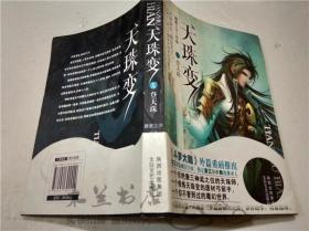 天珠变(10):登天珠 唐家三少 著 / 太白文艺出版社 2012年一版一印 大32开平装