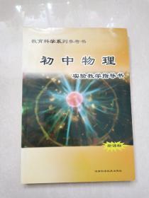 初中物理实验教学指导书