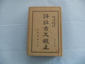 广注眉批总评 新式标点 评注古文观止(合订本) 精装全1册 大东书局1947年12版