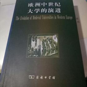 欧洲中世纪大学的演进【作者签字赠本】