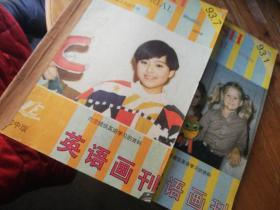 英语画刊1993年1-12期全初中版