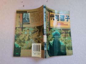代号骡子:为中央情报局在老挝的秘密战争而战【实物拍图 馆藏书】
