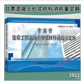 2013版甘肃省建设工程混凝土砂浆材料消耗量定额和地区基价全2册