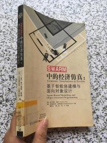 SWARM中的经济仿真:基于智能体建模与面向对象设计. 无光碟