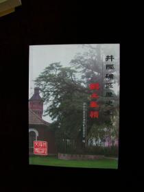 井陉矿区历史文化——乡土风情