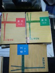 老课本:上海职工业余中等学校高中课本 语文 【第1、2、3册全】