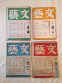 《文艺》(1-4集,范泉主编,毛边本,永详印书馆民国三十六年初版)