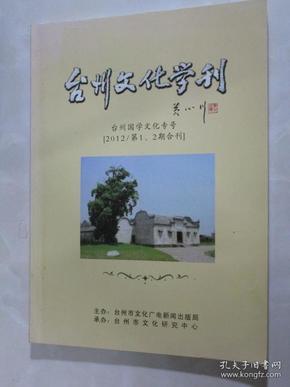 台州文化学刊(台州国学文化专号)2012年第1、2期合刊