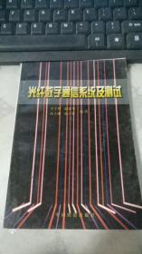 光纤数字通信系统及测试