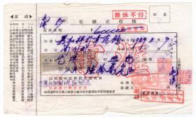 解放区印花税票-------1949年安徽省屯溪义和祥行汇款到浙江兰溪