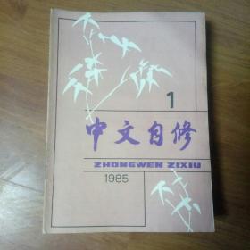 《中文自修》。1985年全年12本。