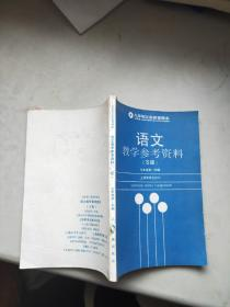 语文 教学参考资料 S 版 七年级第1.学期(九年制义务教育课本)