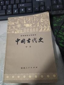 中国古代史【中册】