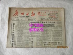 """老报纸:广州日报 1988年11月9日 总第9137号——在中国文学艺术界联合会第五次代表大会上的祝词、一个被誉为国家象征的演员:记法国著名影星凯瑟琳·德纳芙、现实主体性文学主体性和艺术反映论:对一组商榷文章的再商榷、""""计划生育""""干部的困惑、毛泽东当年明确表示刘少奇是接班人"""