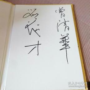 题名薄(刘茂才等专家名人签名)
