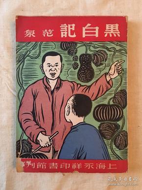 张赫宙《黑白记》(范泉译,陈烟桥插图,永详印书馆民国三十七年再版)