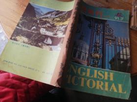 英语画刊1991年7-12期全初中版