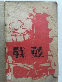 早期左翼进步诗刊蒋光慈著《战鼓》上海北新书局初版