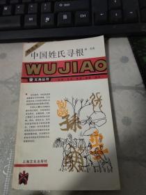 中国姓氏寻根