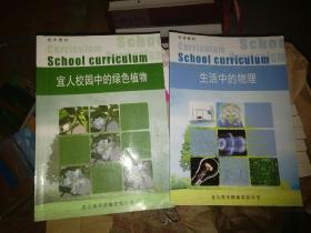 宜人校园中的绿色植物、生活中的物理(赣榆实验中学校本教材)16开---2本合售